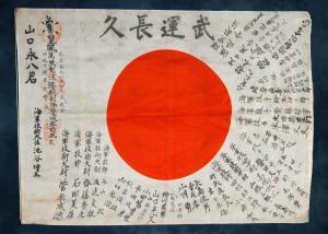 Signed_Hinomaru_flag_of_Eihachi_Yamaguchi